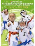 第17回全日本少年少女空手道選手権大会[1年生男子編] (DVD)