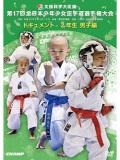 第17回全日本少年少女空手道選手権大会[2年生男子編] (DVD)