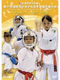 第17回全日本少年少女空手道選手権大会[4年生女子編] (DVD)