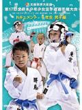 第17回全日本少年少女空手道選手権大会[4年生男子編] (DVD)
