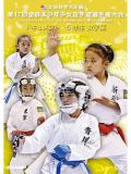 第17回全日本少年少女空手道選手権大会[5年生女子編] (DVD)
