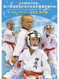 第17回全日本少年少女空手道選手権大会[5年生男子編] (DVD)