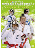 第17回全日本少年少女空手道選手権大会[6年生女子編] (DVD)