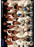 第28回全日本実業団空手道選手権大会 (DVD)