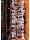 第29回全日本実業団空手道選手権大会 (DVD)