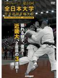 第51回全日本大学空手道選手権大会