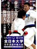 第53回全日本大学空手道選手権大会 (DVD)