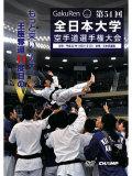 第54回全日本大学空手道選手権大会 (DVD)
