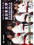 第55回全日本大学空手道選手権大会 (DVD)