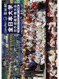 第56回全日本大学空手道選手権大会 (DVD)