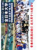 第58回全日本大学空手道選手権大会 (DVD)