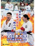 第62回全日本大学空手道選手権大会 (DVD)