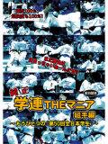 純正 学連THEマニア/組手編 (DVD) 〜もうひとつの「第50回全日本学生大会」〜