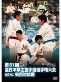 第51回全日本学生空手道選手権大会並びに東西対抗戦