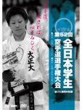 第52回全日本学生空手道選手権大会・東西対抗戦