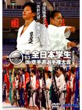 第53回全日本学生空手道選手権大会・東西対抗戦(DVD)
