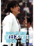 第54回全日本学生空手道選手権大会 (DVD)