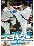 第56回全日本学生空手道選手権大会 個人戦 (DVD)