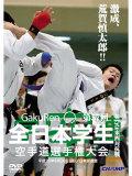 第57回全日本学生空手道選手権大会・東西対抗戦 (DVD)