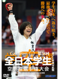 第58回全日本学生空手道選手権大会・東西対抗戦 (DVD)