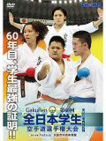 第60回全日本学生空手道選手権大会・東西対抗戦 (DVD)