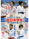 第61回全日本学生空手道選手権大会 (DVD)