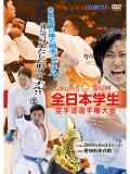 第62回全日本学生空手道選手権大会 (DVD)