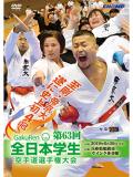 第63回全日本学生空手道選手権大会 (DVD)