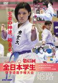 第65回全日本学生空手道選手権大会 (DVD)