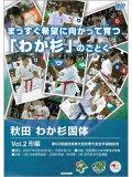 第62回国民体育大会 秋田わか杉国体空手道競技会Vol.2 形編