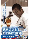第63回国民体育大会 チャレンジ!おおいた国体 空手道競技会Vol.1 組手編 (DVD)