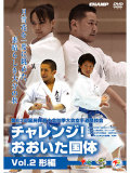 第63回国民体育大会 チャレンジ!おおいた国体 空手道競技会Vol.2 形編 (DVD)