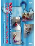 奇跡のハーモニアス・ストレッチング2 (DVD)