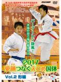 第72回国民体育大会空手道競技会 愛顔(えがお)つなぐえひめ国体 Vol.2 形編 (DVD)