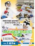 第74回国民体育大会空手道競技会 いきいき茨城ゆめ国体2019 Vol.1 組手編 (DVD)