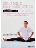 これで君も自在に蹴れる!松久功の開脚ストレッチ -ウォーミングアップとクールダウン- (DVD)