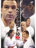 ベストバウト10+1 (DVD)
