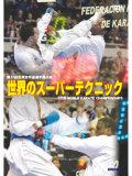 世界のスーパーテクニック (DVD)