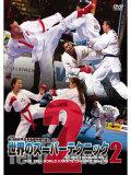第18回世界空手道選手権大会 世界のスーパーテクニック2 〜SUPER TECHNIQUES 2〜