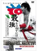 [ラファエル・アガイエフ]  ノーカットエディション(DVD)