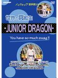 ノンストップ空手技シリーズ 世界の高校生 -JUNIOR DRAGON- (DVD)