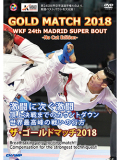 GOLD MATCH 2018 -NO CUT EDITION- WKF 24th マドリッド スーパーバウト集 (DVD)