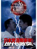 第36回全日本空手道選手権大会 個人戦(DVD)