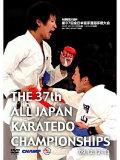 第37回全日本空手道選手権大会 (DVD)