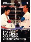 第38回全日本空手道選手権大会 個人戦 (DVD)