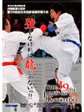 第39回全日本空手道選手権大会 個人戦 (DVD)