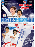 第43回全日本空手道選手権大会 (DVD)