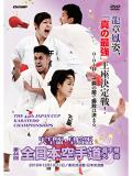 天皇盃・皇后盃 第44回全日本空手道選手権大会 (DVD)