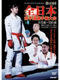 天皇盃・皇后盃 第45回全日本空手道選手権大会 (DVD)