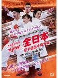 天皇盃・皇后盃 第46回全日本空手道選手権大会 (DVD)